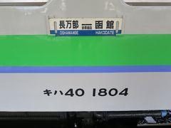 2016.11 函館ぐるぐる(砂原支線・藤城支線) -JR線乗りつぶし-