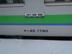2016.12 富良野ドーン!(青春18きっぷで札幌⇔富良野) -JR線乗りつぶし-