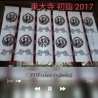 初詣(東大寺)  2017年