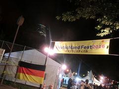 青山公園で開催されていたドイツフェスティバルへ(2016年11月)