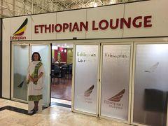 やればできる子!アジスアベバ空港とラウンジ&エチオピア航空搭乗記 2017