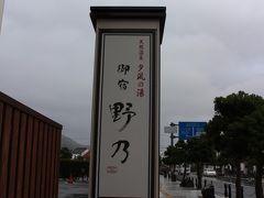 2016師走 【境港 野乃】へ連泊