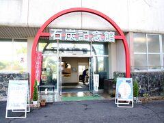 宇部・小野田の旅行記
