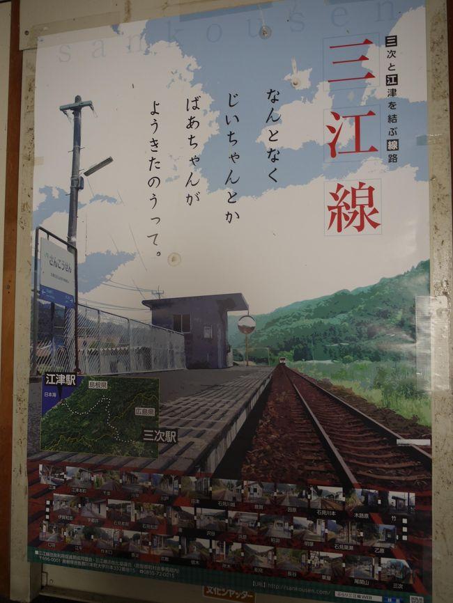 ※この旅行記も、基本的に線路や電車や駅をもてはやす形式の旅行記です。<br /> これといって有名な観光地は行きませんので悪しからず。<br />ーーーーーーーーーーーーーーーーーーーーーーーーーーーーーーー<br /><br />1月1日、この日は1日中三江線に費やすと決めてた。<br />ただ通り過ぎてしまうにはもったいない、素敵な村や町や駅が多すぎる!<br /><br />午前中は前半部分、三次~宇都井を気になる駅で降りつつ歩きつつ堪能して来た。<br /><br />午後はいよいよその先へ。<br />まずは「石見川本駅」まで行って、そこで乗り換え時間にお昼にする。<br />そのあとは終点・江津の一個手前の駅「江津本町」へ。<br />ここもなかなか素敵な町らしい!<br /><br />ということで午後は街歩きが中心。<br />でも汽車に乗ってる間の景色も楽しみたい。<br /><br />がしかし・・・・・・<br /><br />鉄男さん、多すぎ・・・・。爆<br />いやいやいや。去年の夏、留萌本線行ったときより混んでない??<br /><br />お正月の乗り鉄は色々と覚悟がいることを学んだお昼の部でした。<br /><br />