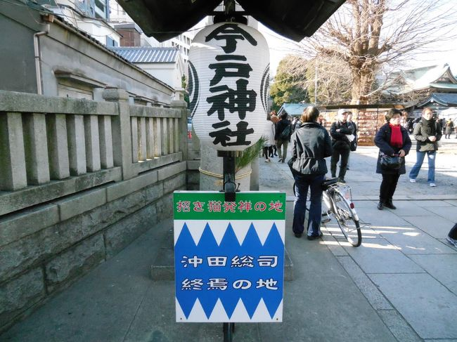 浅草の今戸神社を参拝しました。ここの神社は近年縁結びの神社として売り出して若い女性に人気を博しているほか、新撰組剣士の沖田総司の終焉の地、招き猫発祥の地、最後に今戸焼発祥の地としてそれぞれ自称しています。最近よくバラエティ番組に出てきますよね。<br />この神社は、1063年に源頼義・義家父子が奥州討伐の際に、京都の石清水八幡宮を当地に勧進し、祈願したのが始まりであるといわれている。1937年に、白山神社を合祀して、今戸八幡神社を今戸神社と改称しています。