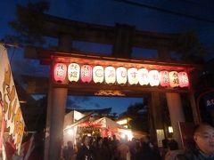 京都ゑびす大祭 2017