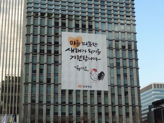 韓国へは毎回家族一緒か一人で行っていましたが 今回初韓国のお友達親子と一緒に行くことになりました。<br /><br />まだクリスマス気分が残るソウルで 韓国初めて親子とリピーター親子それぞれ思い思いに楽しんできました。<br />