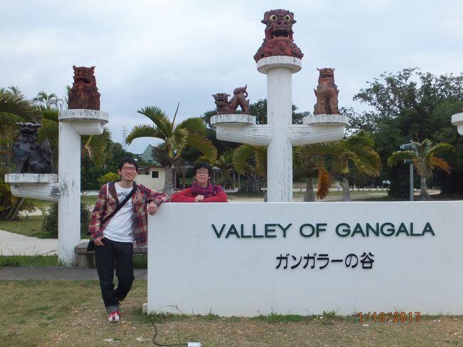 寒い本土を脱出して訪れた暖かい沖縄へ②