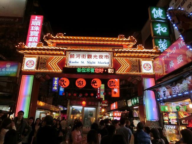 明けましておめでとうございます。<br />2017年も幕を開けたが、冬休みをフル活用。<br />1月3日から6日まで、上海を後にして台湾・台北へ一人旅に出かけた。<br /><br />台湾は漢字が繁体字!空気がきれい!街もきれい!そして人が優しい!<br />地下鉄もみんなきちんと並ぶし、騒いだりもしない。<br /><br />松山空港から地下鉄で市内に向かう途中謎のおじさんに話しかけられ、日本がいかに素晴らしい国かをずっと力説していただいた。本当に台湾は親日的な『国家(←ここ強調)』である。<br /><br />中国も好きだけど、次は台湾に駐在したい。