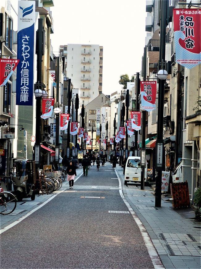 品川宿(しながわしゅく)は、東海道五十三次の宿場のを一つ。東海道の第一宿であり、中山道の板橋宿、甲州街道の内藤新宿、日光街道・奥州街道の千住宿と並んで江戸四宿と呼ばれた。<br /><br />慶長6年(1601年)に、中世以来の港町として栄えていた品川湊の近くに設置され、北宿、南宿、新宿にわかれていた。場所は、現在の東京都品川区内で、北は京急本線の北品川駅から南は青物横丁駅周辺までの旧東海道沿い一帯に広がっていた。目黒川を境に、それより北が北品川宿、南が南品川宿、北品川の北にあった宿を歩行新宿(かちしんしゅく)といった(現在の北品川本通り商店街から品川区北品川2-2-14の法善寺辺りまで)。<br /> 品川宿は五街道の中でも重要視された東海道の初宿であり、西国へ通じる陸海両路の江戸の玄関口として賑わい、旅籠屋数や参勤交代の大名通過数において他の江戸四宿と比べ数多いという<br />・。<br />旧品川宿地域は第二次世界大戦の戦災をほとんど受けなかったため、工場の従業員寮や民間アパートなどに変化し、商店街が形成された。旧品川宿地域は取り残される形となったが、反面、宿場町特有の歴史的資源が維持され、1988年に「旧東海道品川宿周辺まちづくり協議会」が組織され、歴史的景観を生かした町の活性化が計られている。<br />(フリー百科事典『ウィキペディア(Wikipedia)』より引用)<br /><br />品川宿 については・・<br />http://japan-city.com/sina/<br /><br />聖蹟公園については・・<br />http://meiji-ishin.com/seiseki.html<br /><br />
