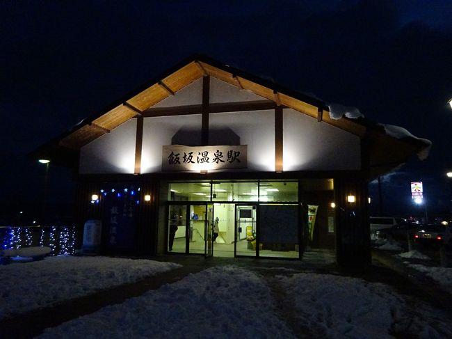 常磐線復旧区間とその周辺に行ってきた【その5】 福島交通飯坂線+夜の飯坂温泉