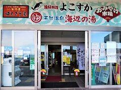 天然温泉 海辺の湯 久里浜店