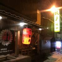 一瞬の福島、そうだ飯坂温泉!照井の餃子食いに行こう