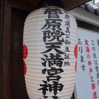 菅原道真が産湯をつかった井戸のある神社がありました。初めてお参りします。