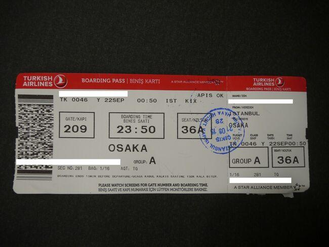 13日間に及んだ世界一周の旅もいよいよ最終日。<br /><br />イスタンブール発関空行きターキッシュエアラインズ46便、約11時間のフライトです。<br /><br /><br />9/10木 成田11:05=(JAL 日付変更線通過)=9:06シカゴ<br />9/11金 シカゴ18:40-(アムトラック)-<br />9/12土 -13:53ワシントンD.C.<br />9/13日 ワシントンD.C.16:25-(アムトラック)-19:42ニューヨーク<br />9/14月 ニューヨーク滞在<br />9/15火 ニューヨーク19:55=(ノルウェー・エアシャトル 機材はハイ・フライ)=<br />9/16水 =8:35ロンドン12:24-(ユーロスター)-16:30パリ<br />9/17木 パリ11:25-(タリス)-12:52ブリュッセル16:52-(タリス)-18:55アムステルダム<br />9/18金 アムステルダム20:48-(シティ・ナイト・ライン)-<br />9/19土 -8:17チューリッヒ11:32-(ユーロシティ)-15:45ミラノ<br />9/20日 ミラノ11:20=(ターキッシュエアラインズ)=15:35イスタンブール<br />9/21祝 イスタンブール滞在<br />★9/22祝 イスタンブール1:05=(ターキッシュエアラインズ)=17:45関空<br /><br />★・・・今回の旅行記<br />