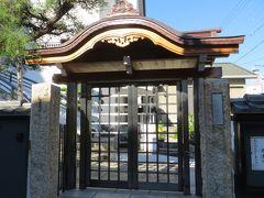 2015秋、宝勝院と弥勒院(16):10月7日(7):蓬寿山・宝勝院:唐門風の山門、逆立獅子の鬼瓦、近代ビルの本堂
