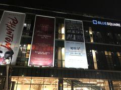 コンラッドソウルに泊まる★ミュージカル「ファントム」とホテルライフを楽しむ旅