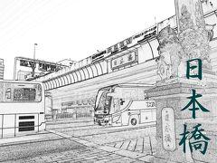 旅は naka naka、中仙道♪   一、日本橋 ~ 板橋
