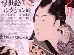 歌川国芳展(大阪市立美術館)とハンブルク浮世絵展(京都相国寺) :