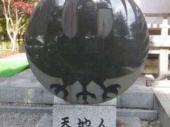 気まぐれ親父!熊野三山を巡るの巻