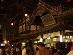 2010・四国周遊の旅(道後温泉)