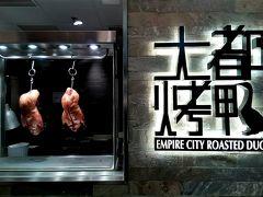 初めての香港(三日目:後編)