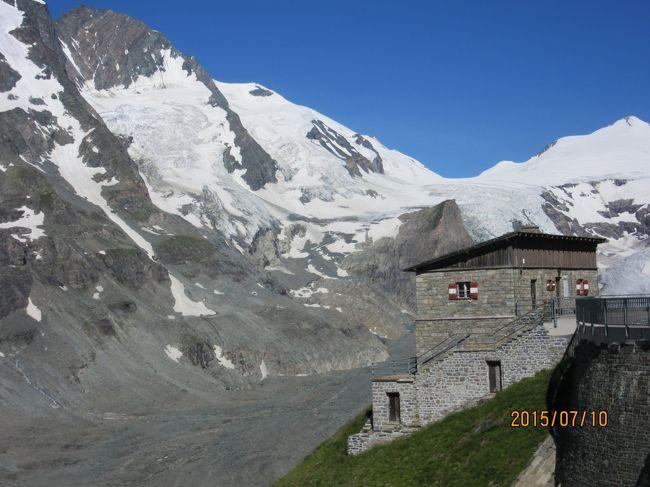 旅を始めて、9日目(7月10日)になりました。<br />天候にも恵まれて、変化に富んだ山々の自然の中で過ごすことができたのは、旅の満足度100点です。<br />今日はどんな山々が待っているのでしょうか!<br /> バスはアルプス山岳道路を走り、ヨーゼフ・ヘーエまで一気に走ります。<br />そこから、氷河ケーブルカーで降り、そこからハイキングの開始です。<br /><br />