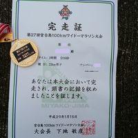 弾丸やめて2泊3日 2017宮古島ワイドーマラソン、あれ10kmがない! 初挑戦22km走って来たさ~