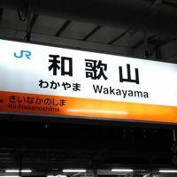 無謀にも青春18きっぷで仙台から和歌山まで行ってみました2016。【2日目 沼津〜和歌山編】