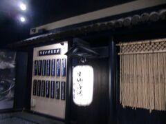 旅人気分で札幌味だより 116 (閉店)