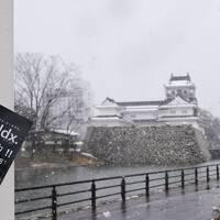 シリーズ(化できるのかな?)自主的カンヅメ①-1 ー富山 剱の湯 一日め篇