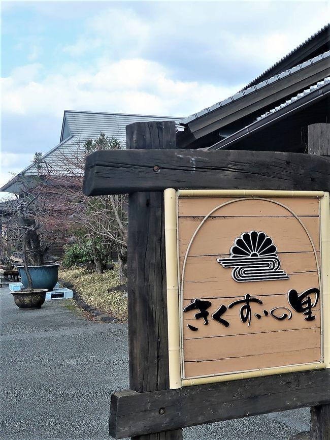 <br />敷地面積約2000坪の広大な敷地の中に、 四季折々の味わいが楽しめるお食事処、<br /> 旅の思い出に欠かせないお土産を販売する売店などを設けております。<br />(http://www.kikusuinosato.com/shisetsu.html より引用)<br /><br />きくすいの里 については・・<br />http://www.kikusuinosato.com/<br />