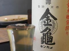 2017年2月 京都で昼っ間からハシゴ酒~(≧▽≦)~雪景色の「銀閣寺」~「法然院」~「錦市場」をブラブラ~「柳小路TAKA」~「タイガー餃子会館」でハシゴ酒~