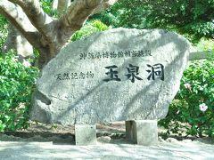 初めての沖縄⑧【イオンモール沖縄ライカムから、おきなわワールドへ】