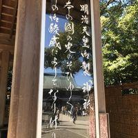ちょっとおでかけ、寒川神社参拝