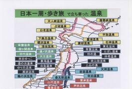 日本一周・歩き旅で訪ねた東日本の温泉