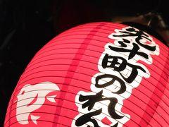 2017年2月 雪景色の京都で昼っ間からハシゴ酒~(≧▽≦)~「ホテルグランバッハ京都」ホテル紹介~「うしのほね本店」~「すいば」でハシゴ酒~「イノダコーヒー」でモーニング♪