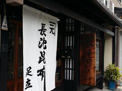 京都食材調達旅