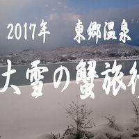 大雪の鳥取 東郷温泉カニ蟹旅行2017