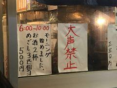 期限間近マイル消費の沖縄旅 2泊3日