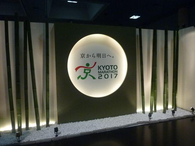 京都マラソン2017 プレイベント。