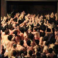 日本三大奇祭『西大寺会陽・はだか祭』