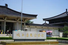 2015.8 蘭州・敦煌・西安~河西回廊を行く【14】~陝西歴史博物館①