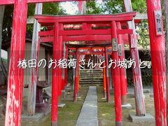 椿田のお稲荷さんとお城あと。