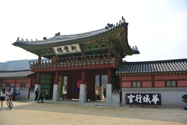 嫁に大反対されたのです。<br />なんで一回、韓国に行かなきゃならんのか!?と。<br /><br />たまたまアシアナ航空を使うパターンが安かったからなのですが、いつもいつもそう。<br />お金という麻薬と引き換えに、時間をという魂を売ったのです。<br />旅行の魂とも言える大事な時間を売ったのです(-_-;)<br /><br />だってだって45,000円諸税別(大人)、33,800円諸税別(ミニてつ)と破格の料金だったから(;^_^A<br />↑<br />どこ行きなんだ?という疑問は後回しにします・・・<br /><br />とにかく家族全員が、モヤモヤしながらの韓国入りとなりました。<br /><br /><br />羽田発着なので、家から近くてとっても楽チン♪♪<br />(成田よりというだけで、ホントは近くもなんともない)<br />土曜日なので、仕事終わりからの出発ではないので、空港までは余裕のひととき。<br />夜便でまずは韓国はソウル金浦空港へ行ってきまーす(^з^)-☆<br /><br /><br />韓国は何度も来てて行くとこも決まってきちゃってて、若干飽きてる感じなのです。<br />でも近いし、ご飯は美味しいし、時差無いし。<br />子供がいると親はやっぱり楽チンなのです。<br />最近、遠いとこばかりで歳とともに体もしんどくなってきたもんで。<br />近場の便利さ再確認♪♪<br /><br /><br />ソウルはもう行くとこないので、あえて水原へ行ってみようと思います。<br />水原はソウルの校外、鉄道で約1時間で行ける都市。<br />ここには「水原華城」という世界遺産がありまして、ソウルよりもそちらの方が魅力的だったのです。<br /><br />ではでは