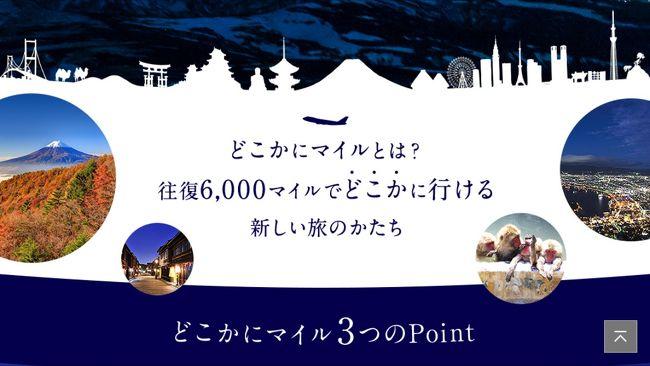 『JALどこかにマイルで日帰りトライ♪高松、徳島、岡山、秋田 ...