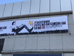 福山★冬の大感謝祭 其の十六&ミュージカル「プリシラ」に浸る ミーハー炸裂の旅