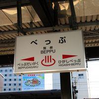 温泉に入りまくる!旅人(たびんちゅ)たけのこの初・男一人旅\(^^)/ Vol.3別府から福岡へ