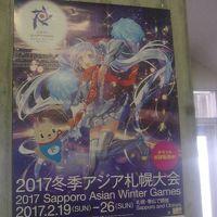 2017冬・第8回冬季アジア札幌大会観戦の旅