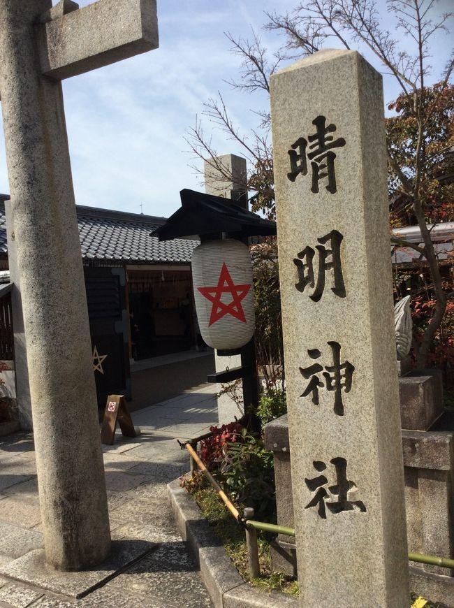映画にもなった『陰陽師』安倍晴明(あべのせいめい)公を祀っている晴明神社へ参拝。<br /><br />京都では有名なパワースポットとしても知られています。<br /><br /><br />ブログでは感想なんかも書いてます。<br />http://goldensnoopy88.hatenablog.com/entry/2017/02/28/143640